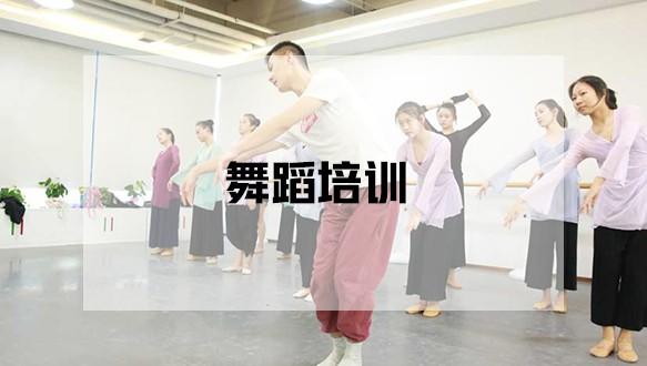 中影人藝考—民族民間舞培訓班