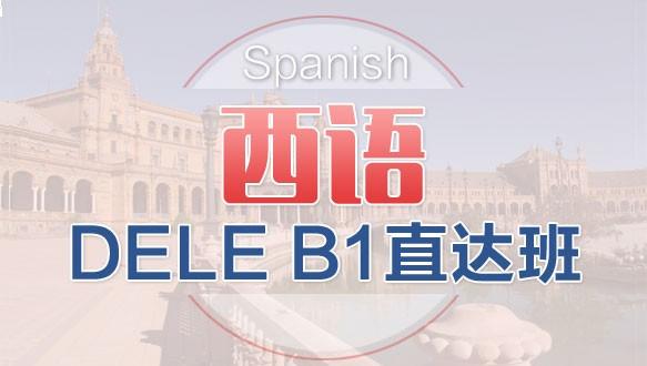 无锡欧风西班牙语 B1 进阶课程