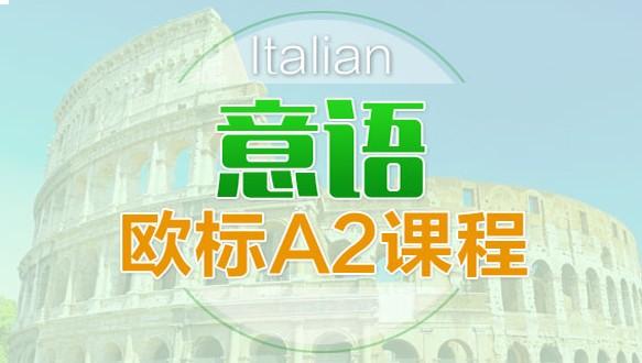无锡欧风意大利语 A2 课程