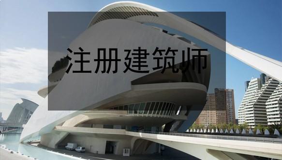 注冊建筑師招生簡章