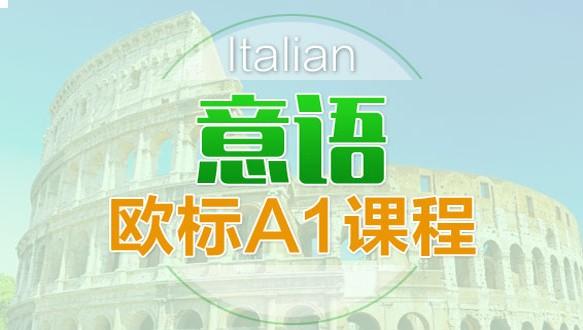 无锡欧风意大利语 A1入门课程