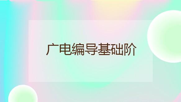 北广之星—广电编导基础阶