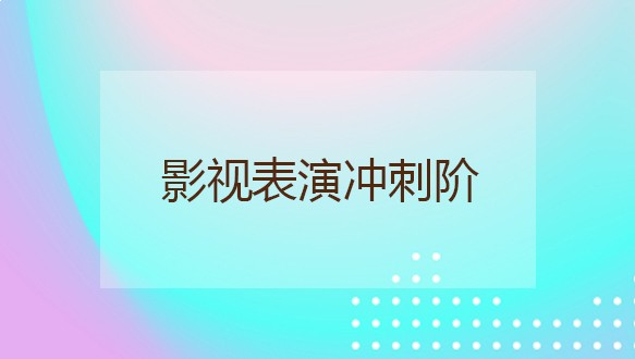 北廣之星—影視表演沖刺階