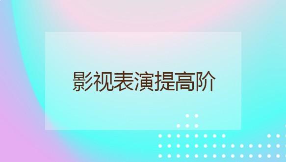 北廣之星—影視表演提高階