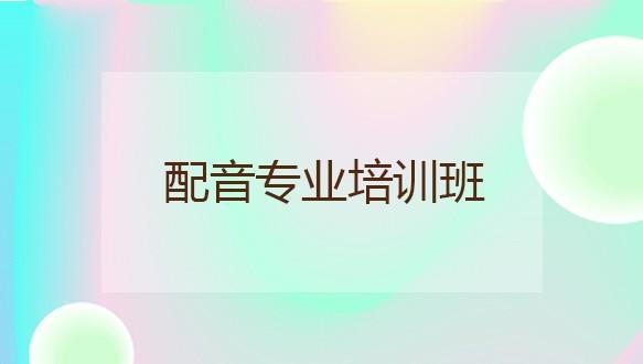 北廣之星—配音專業培訓班