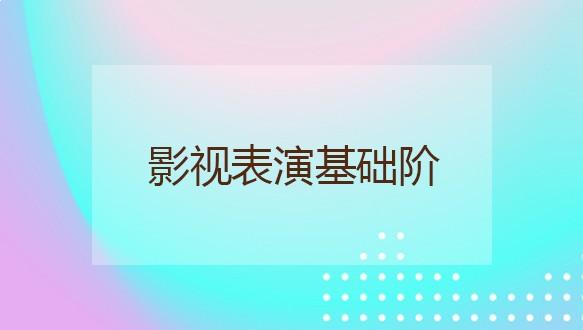 北廣之星—影視表演基礎階