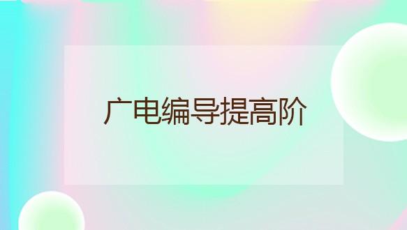 北广之星—广电编导提高阶