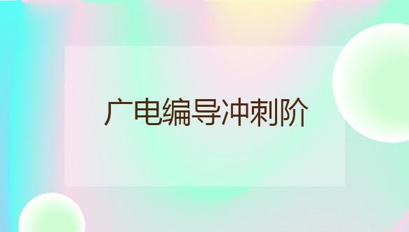 北广之星—广电编导冲刺阶