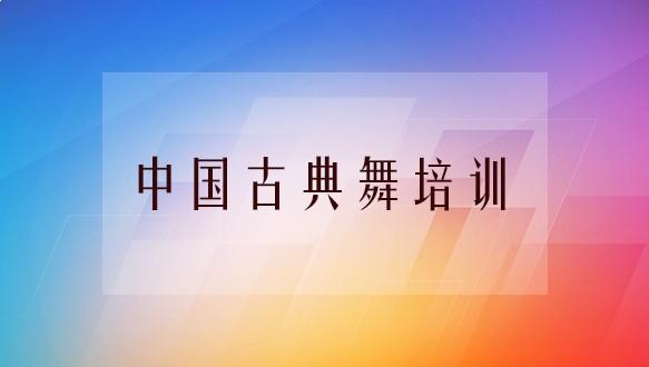 中音藝術學校—中國古典舞培訓班