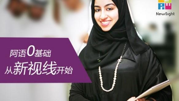 南京新视线阿拉伯语商务班
