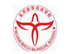 北京拔萃双语学校