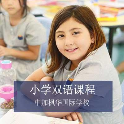 中加楓華國際學校小學雙語課程