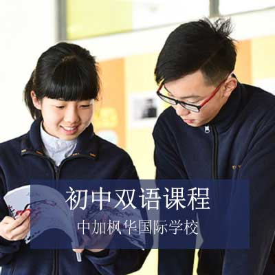 中加楓華國際學校初中雙語課程