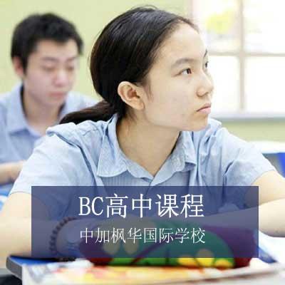 中加楓華國際學校BC高中課程