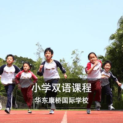 華東康橋國際學校小學雙語課程