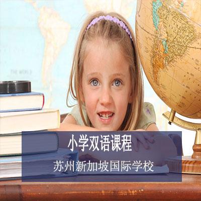蘇州新加坡國際學校小學雙語課程