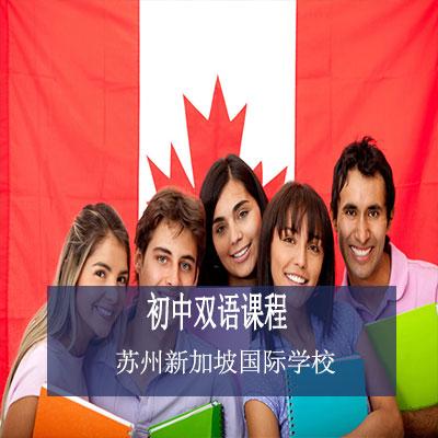 蘇州新加坡國際學校初中雙語課程