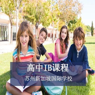 蘇州新加坡國際學校高中IB課程