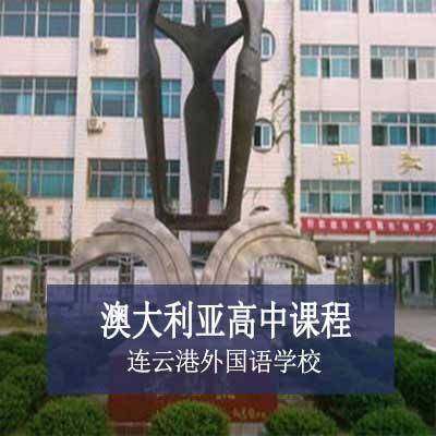連云港外國語學校澳大利亞高中課程