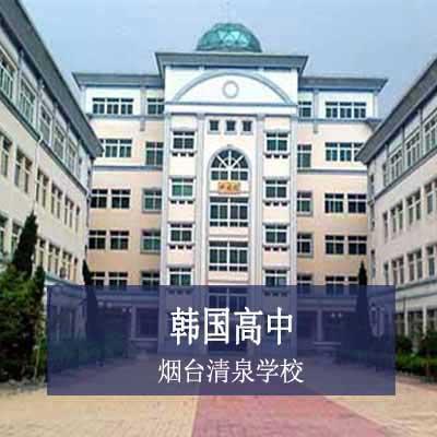 烟台清泉学校韩国高中课程