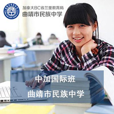 曲靖市民族中学国际部中加国际班