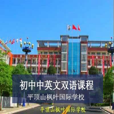 平顶山枫叶国际学校初中中英文双语课程