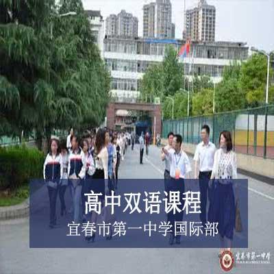 宜春市第一中學國際部高中雙語課程