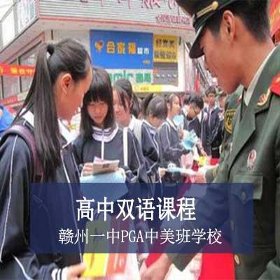贛州一中PGA中美班高中雙語課程