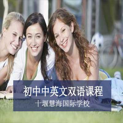 十堰慧海國際學校初中中英文雙語課程