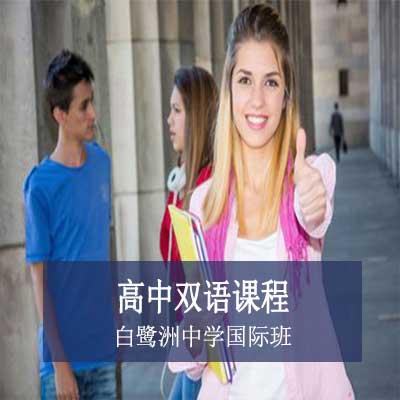 白鷺洲中學國際班高中雙語課程