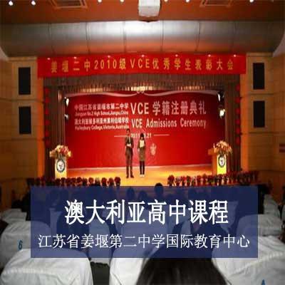 江苏省姜堰第二中学国际教育中心澳大利亚高中课程