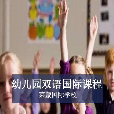 莱蒙国际学校幼儿园双语国际课程