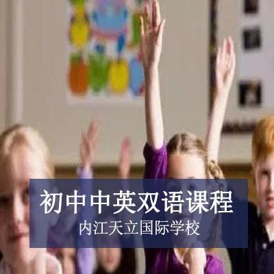 內江天立國際學校初中中英雙語課程