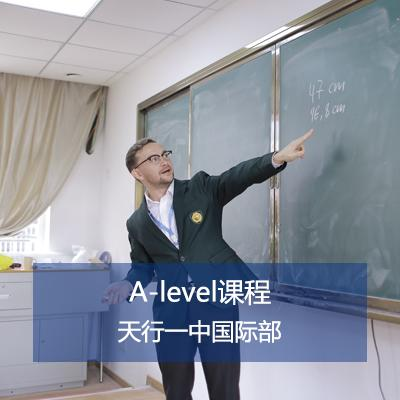 天行一中国际部高中A-Leve课程