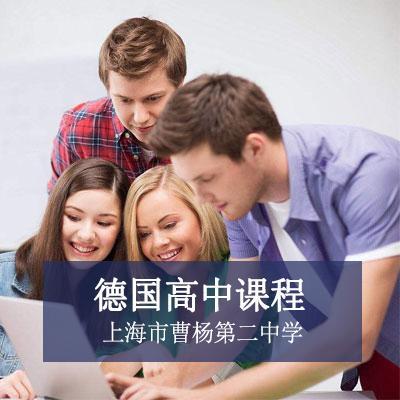上海市曹楊第二中學德國高中課程
