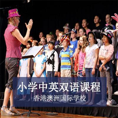 香港澳洲国际学校小学中英双语课程
