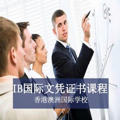 香港澳洲国际学校高中IB国际文凭证书课程