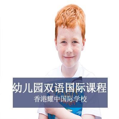 香港耀中国际学校幼儿园双语国际课程