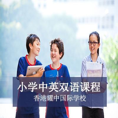 香港耀中国际学校小学中英双语课程