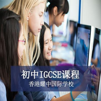 香港耀中国际学校初中IGCSE课程