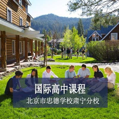 北京市忠德学校肃宁分校国际高中课程