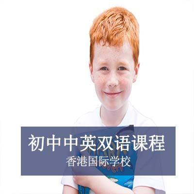 香港国际学校初中中英双语课程