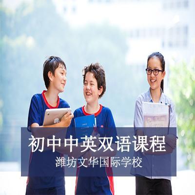 濰坊文華國際學校初中中英雙語課程