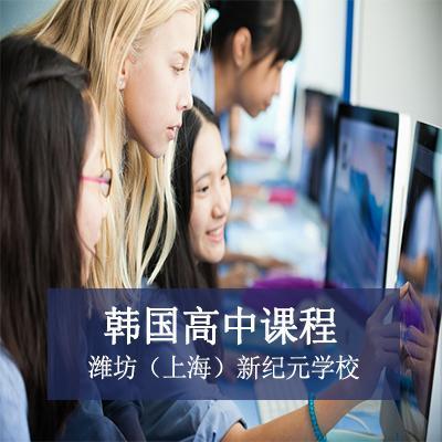 濰坊(上海)新紀元學校韓國高中課程