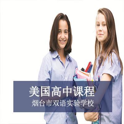 烟台市双语实验学校美国高中课程