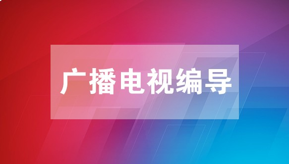 BTV艺考—广播电视编导专业课程