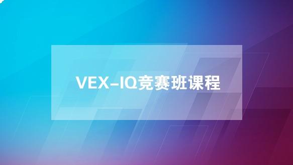 寶雞碼高機器人—VEX-IQ競賽班課程