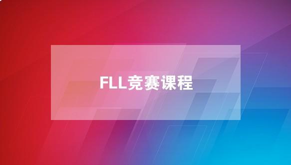 寶雞碼高機器人—FLL競賽課程