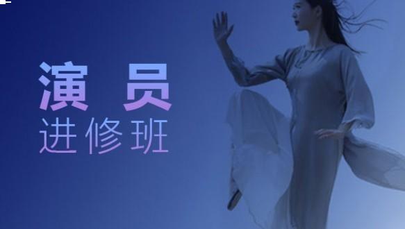 北京電影學院培訓中心演員進修班
