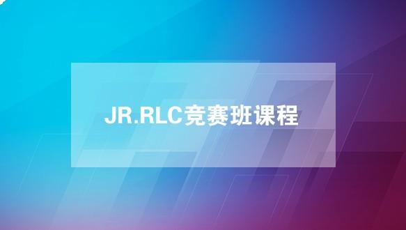 寶雞碼高機器人—JR.RLC競賽班課程